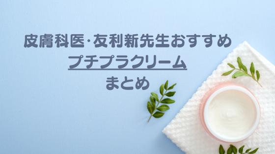 皮膚科医のおすすめプチプラクリーム!友利新先生のYoutube動画解説まとめ