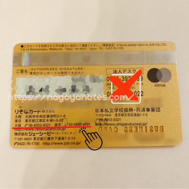 私学メンバーズカードの解約方法【実践レポ】年会費改悪で退会したい人必見! (1)