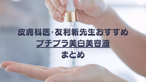 皮膚科医・友利新先生厳選プチプラ美容液まとめ!シミや毛穴が気になる人におすすめは?