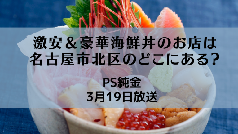 PS純金(ゴールド)豪華すぎる海鮮丼!名古屋市北区の「やっとる」はどこにある?3月19日放送