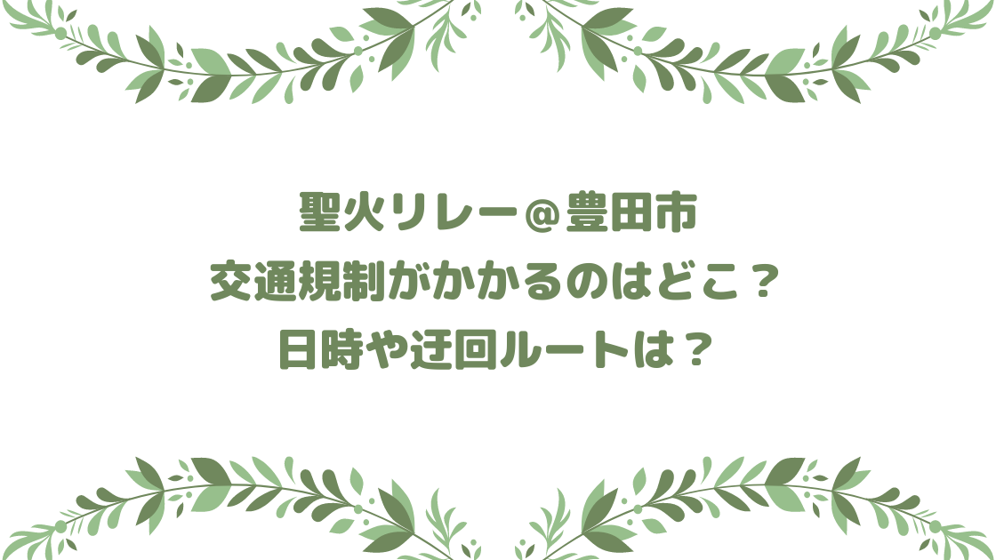 聖火リレー愛知県:豊田市は交通規制で混雑必至!迂回ルートや時間は?