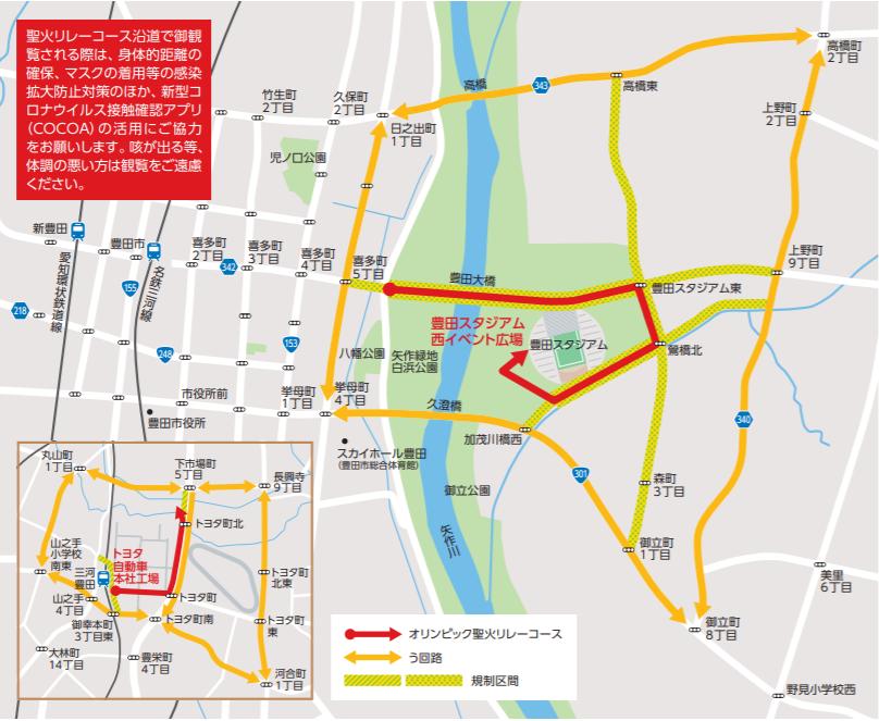聖火リレー愛知県豊田市交通規制迂回ルート