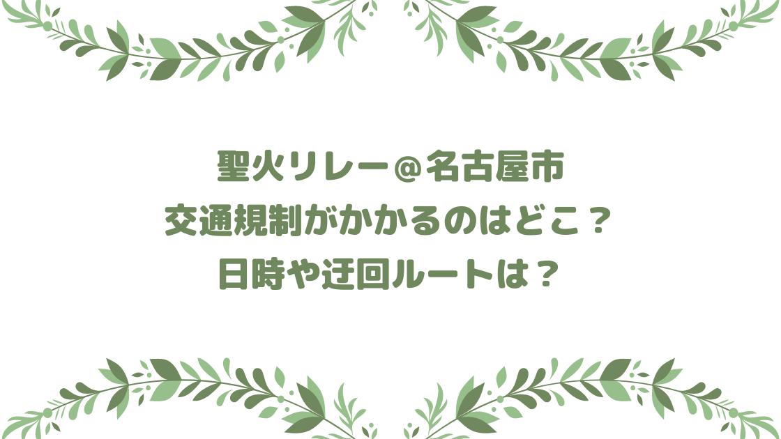 聖火リレーin愛知県:交通規制(名古屋市内)は約2時間!日時や迂回ルートは?