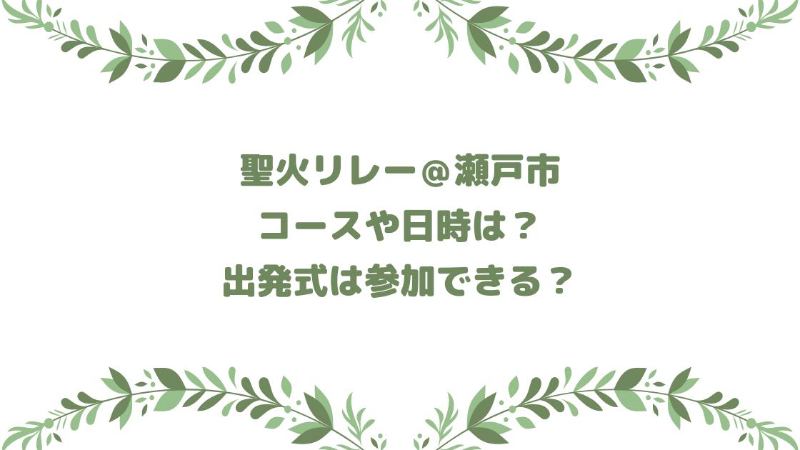【聖火リレー】瀬戸市のコースはどこ?愛知県の出発式は深川神社で!