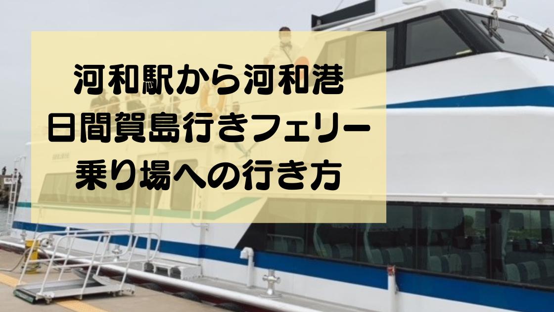 日間賀島にフェリーでGO!河和駅→船乗り場までの行き方解説!無料バス時刻表も