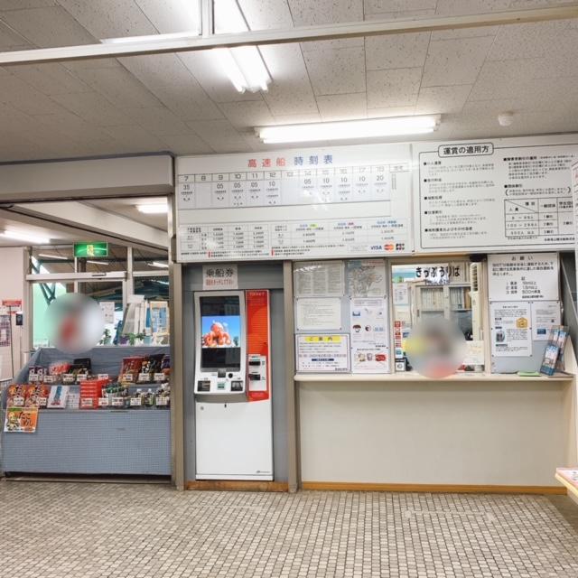 日間賀島にフェリーでGO!河和駅→船乗り場までの行き方解説!無料バス時刻表も掲載