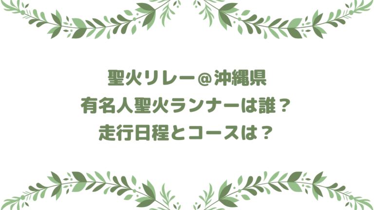 沖縄県の聖火ランナーは有名人・芸能人が多数?聖火リレーコースや日程も!