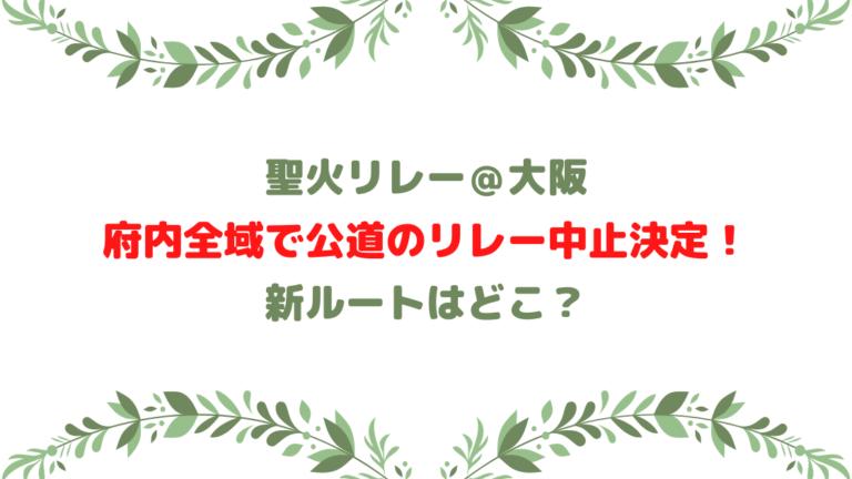 大阪府聖火リレー公道は中止!新ルートはどこ?聖火ランナーはどうなる?