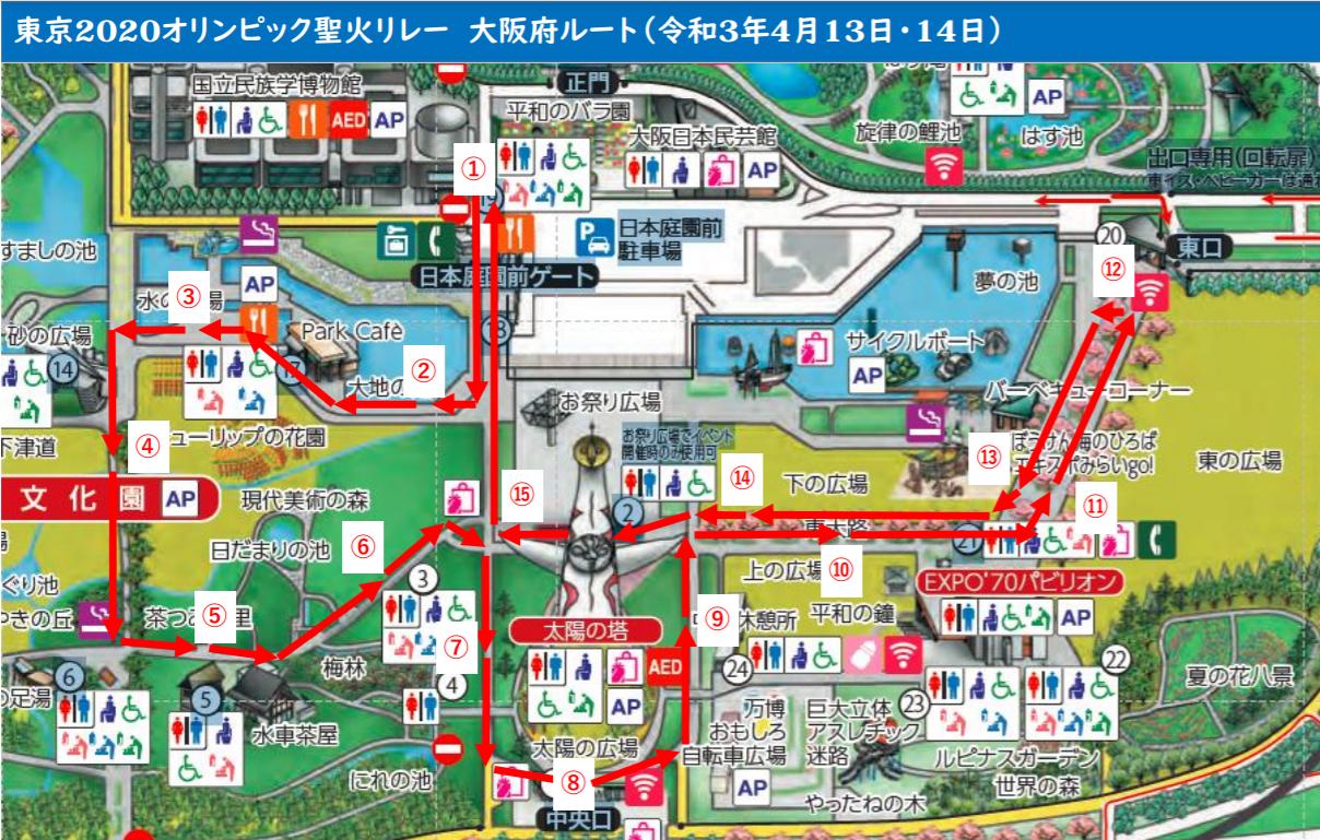 大阪府聖火リレー新ルート