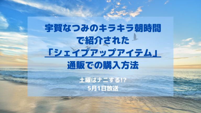 土曜は何する!宇賀なつみのキラキラ朝時間ヨガホイールやお尻リフレの購入方法5月1日放送