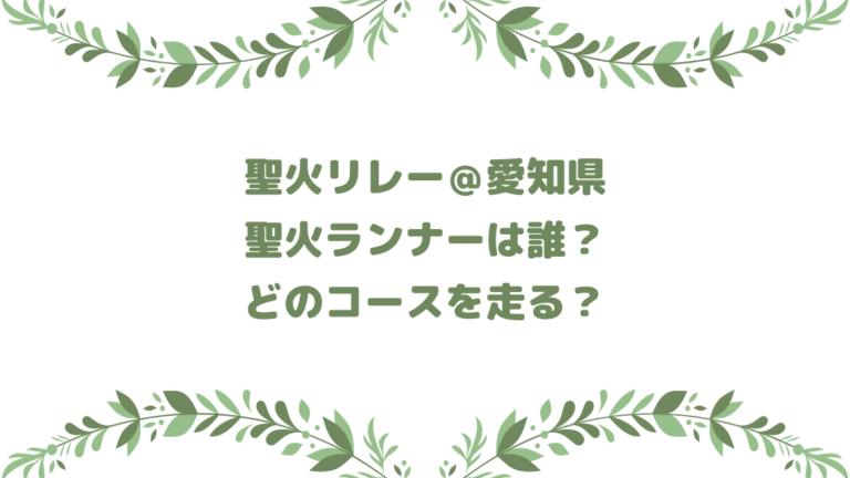 聖火リレー@愛知県のランナー(走者)は誰?どこのコースを走る?