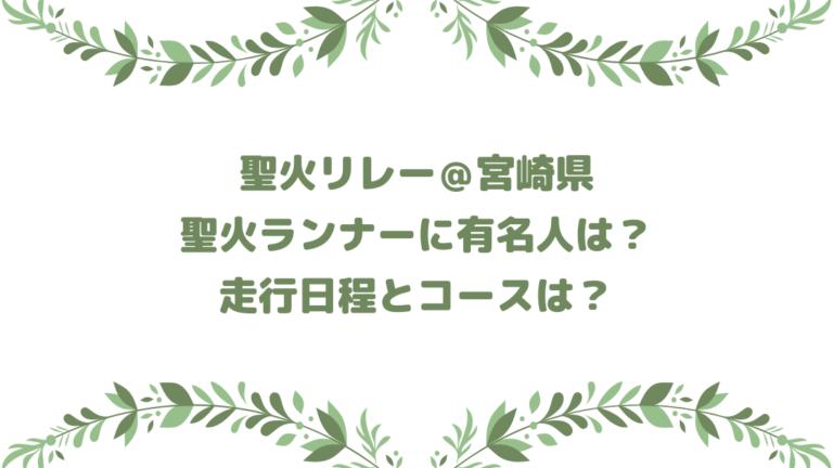 宮崎県の聖火ランナーに有名人・芸能人はいる?聖火リレー日程とコースまとめ