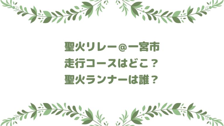 愛知県一宮市の聖火リレー2021コースはどこ?聖火ランナーは誰?
