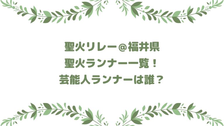 福井県の聖火ランナーは誰?有名人・芸能人のリレー走者はいる?!