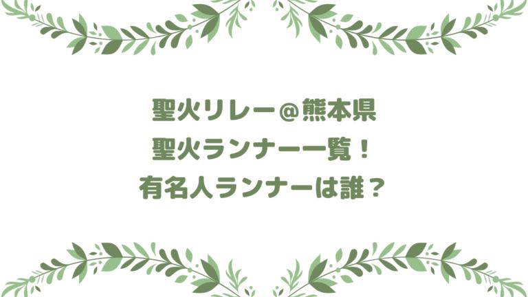 熊本県の聖火ランナー(走者)一覧!有名人のリレー走者は誰?