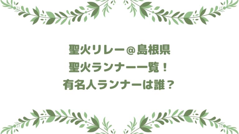 島根県の聖火ランナーは誰?芸能人や有名人のリレー走者はいる?