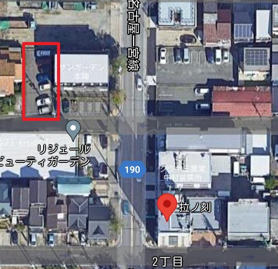 拉ノ刻駐車場場所
