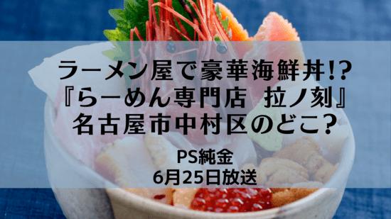 PS純金(ゴールド)絶品海鮮丼×ラーメン「拉ノ刻」は名古屋中村区のどこ?6月25日放送
