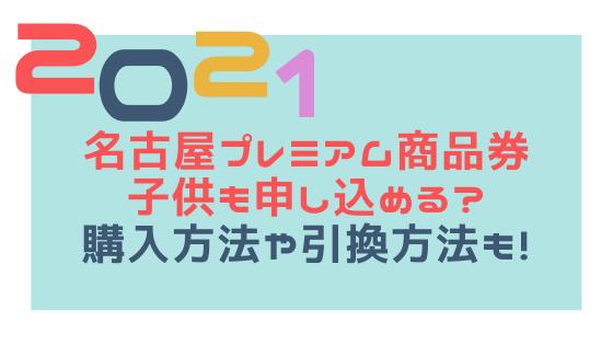 名古屋プレミアム商品券2021は子供も申し込み可能?購入&引き換え方法も!