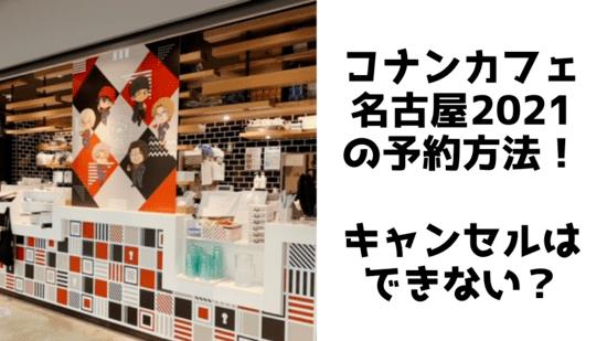 コナンカフェ名古屋2021の予約方法!キャンセルはできない?