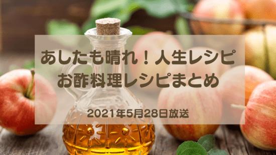 人生レシピ*お酢を使ったレシピ・材料・作り方まとめ5月28日放送