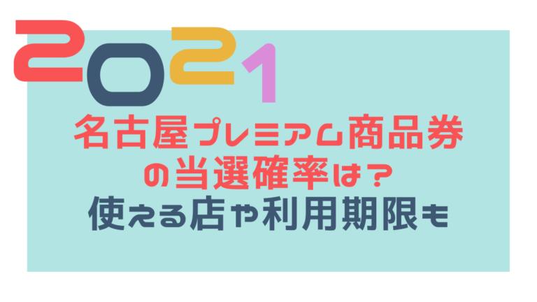 名古屋プレミアム商品券2021の当選確率は?使える店や利用期限も紹介
