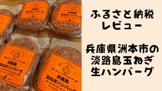 洲本市のふるさと納税でもらった淡路島玉ねぎ生ハンバーグは最高!