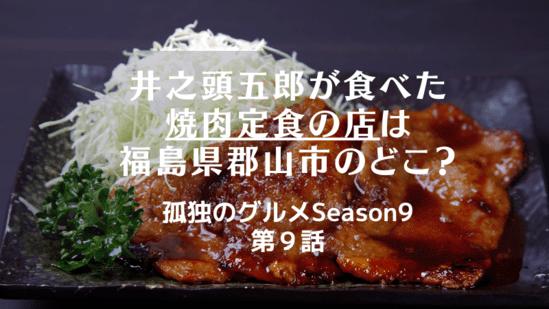 孤独のグルメ9第9話郡山市の焼肉定食「舞木ドライブイン」お店はどこ? (1)