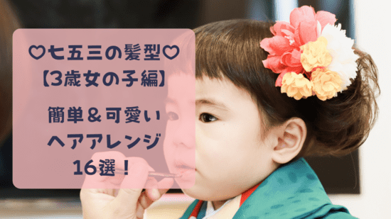 七五三の髪型【3歳女の子編】簡単&可愛いヘアアレンジのやり方16選