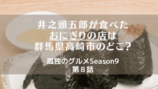 孤独のグルメ9第8話群馬県高崎市のおにぎり店「えんむすび」はどこ?