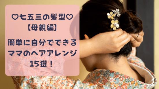 七五三の髪型【母親編】簡単に自分でできるママのヘアアレンジ15選!