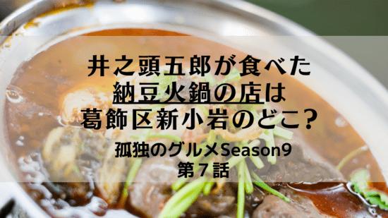 孤独のグルメ9第7話新小岩の納豆火鍋の店「貴州火鍋」はどこ?