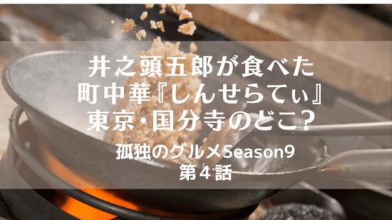 孤独のグルメ9第4話国分寺 中華料理の店「しんせらてぃ」はどこ?