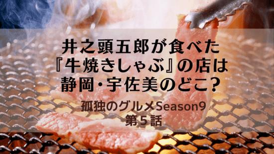 孤独のグルメ9第5話伊東市宇佐美「焼肉ふじ」お店はどこにある?