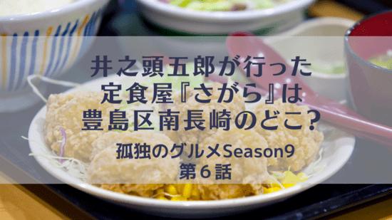 孤独のグルメ9第6話豊島区南長崎の定食屋「さがら」お店はどこ? (1)