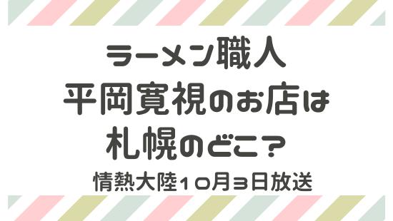 情熱大陸*ラーメン職人平岡寛視のお店は札幌のどこ?10月3日放送